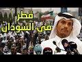 أمر مهم جداً سيحدث في السودان غداً  وهذه قصة الوفد القطري