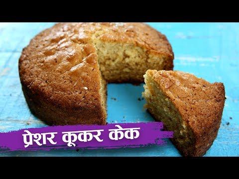 प्रेशर कूकर केक | How To Make Cake In Pressure Cooker | No Oven Cake Recipe In Hindi | Seema