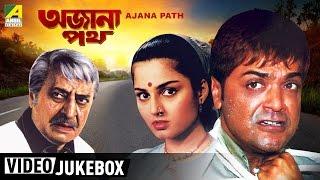Ajana Path , অজানা পথ , Bengali Movie Songs Video Jukebox , Pran, Prosenjit