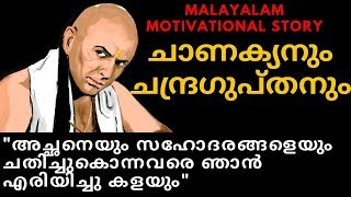2:59) Chandragupta Maurya Chanakya Video - PlayKindle org