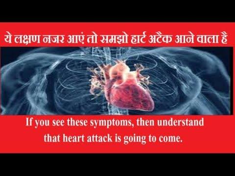 ये लक्षण नजर आए तो समझो हार्ट अटैक आने वाला है  || sign of heart attack in hindi || how to avoid