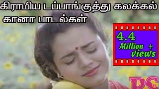 டப்பாங்குத்து கிராமிய கலக்கல் கானா  பாடல்கள் -Dappan kuthu Grmiya Kalakkal Gana Tamil H D Video Song