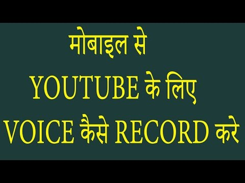 How to record voice for youtube videos Using Mobile   Hindi