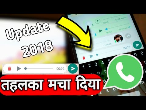 How To Listen To WhatsApp Voice Message Before Sending | अब सूने VOICE MESSAGE  सेंड करने से पहले