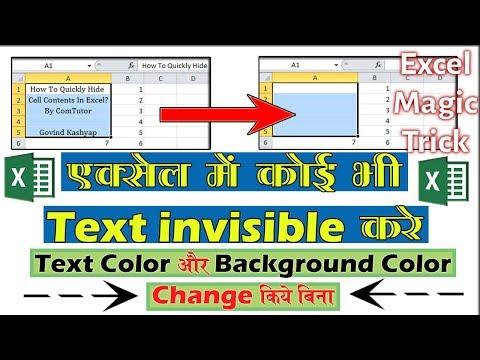 Magically Invisible/Hide Text in MS-Excel│एक्सेल में किसी भी टेक्स्ट को अदृश्य करें