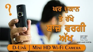 D-Link Mini HD Camera   Secure Your Home With D-Link Mini Wi-Fi Camera   FogTog  