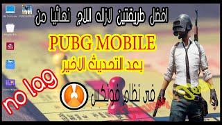 Phoenix OS ROC PUBG Mobile Special Edition | phoenix os roc