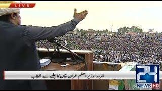 PM Imran Khan Speech at Huge PTI Rally in Jamrud | 5 April 2019