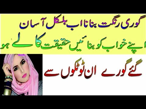BEAUTY TIPS IN URDU / HOW TO MAKE WHITE SKIN AND BEAUTIFUL SKIN BY HOME REMEDIES