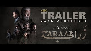 ZARAAB   official trailer 4k   Balochi Feature Movie 2017   Jaan AlBalushi