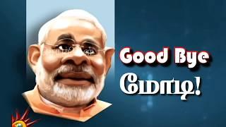 குட்பை மோடி...! குட்பை பாஜக....!   LoksabhaElection2019