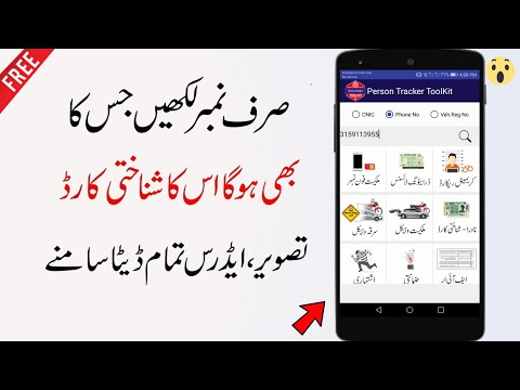 HOW To Check Any Phone Number Details in Pakistan | Name | Address | CNIC