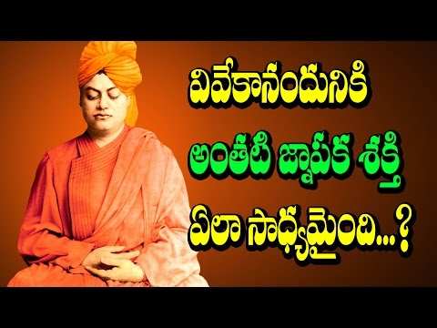 Swami Vivekananda -  Secret of Concentration || RECTV MYSTERY