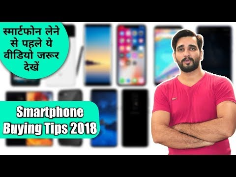 Smartphone buying guide in 2018, How to choose best smartphone in 2018| Hindi