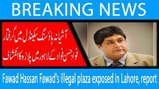 Fawad Hassan Fawad's illegal plaza exposed in Lahore, report   15 Nov 2018   92NewsHD