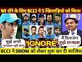 DHONI के Retirement को लेकर BCCI कर रहा साजिश?? 5 Players whom are Ignored for WESTINDIES TOUR