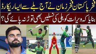 Fakhar Zaman Strikes Big Record|HD VEDIO|HINDI|URDU|