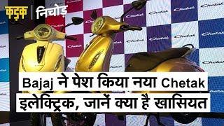 Bajaj ने पेश किया नया Chetak Electric, जानें क्या है Features
