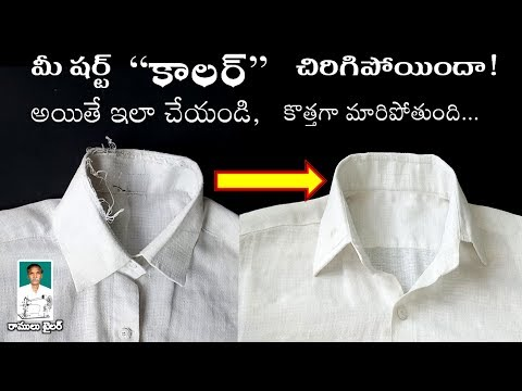 How to Convert New Collar From Old Shirt Damaged Collar - Ramulu Tailor