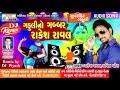 Download Gafuli No Gabbar | Gujarati Holi Gafilu Song 2019 | Rakesh Rawal | Praveen Patel | Mahesh Pandya MP3,3GP,MP4