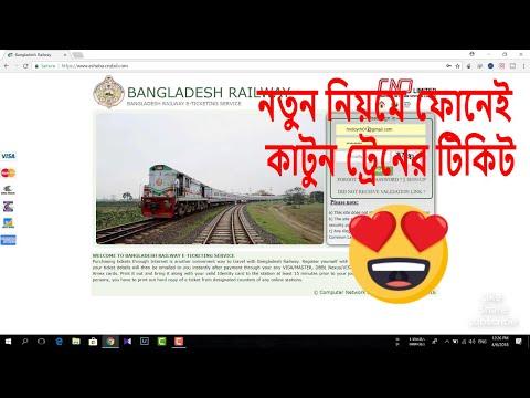 Bangladesh railway esheba online ticket how to buy train ticket Bangla
