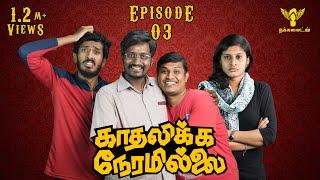 Kadhalikka Neramillai - Episode 03 - Mini Web Series #Nakkalites