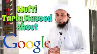 Mufti Tariq Masood About Google (Short Clip) - Islamic Group