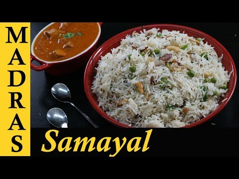 Jeera Rice Recipe in Tamil | Cumin Rice | How to make Jeera Rice in Tamil | Variety Rice Recipes