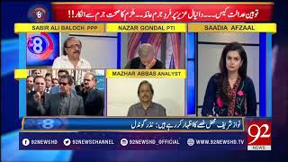 Mostly PPP leaders are educated - Sabir Ali Baloch- 13 March 2018 - 92NewsHDPlus