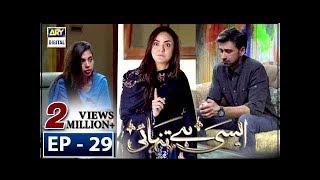 Aisi Hai Tanhai Episode 29 - 21st Feb 2018 - ARY Digital Drama