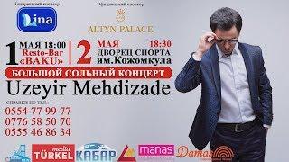 Uzeyir Mehdizade Kyrgyzstan Konsert Anons - Узеир Мехдизаде КЫРГЫЗСТАН Концерт ( 2019 )