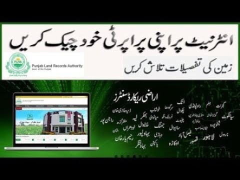 How to check property Ownership online in Punjab 2018 (Pakistan)- LRMIS Govtof Punjab