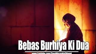 Bebas Burhiya Ki Dua - Silent Message