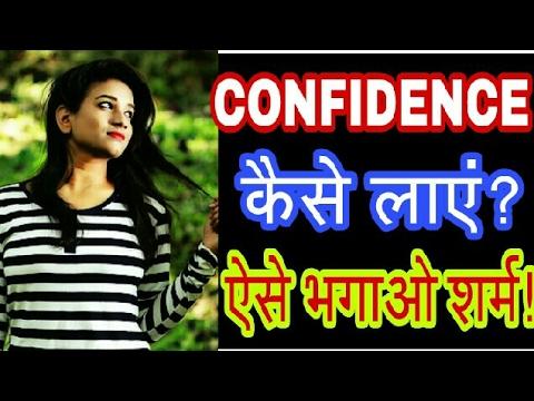 SELF CONFIDENCE kaise laye/badhaye?  शर्म कैसे दूर करें? CONFIDENCE लाने का बेहतरीन तरीका  LOVE GEMS