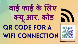 How to Make QR Code for WiFi? WiFi ke liye QR code kaise banate hain?