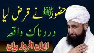 Hazoor saw Ne Qarza Liya   Allama Muhammad Raza Saqib Mustafai