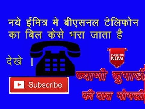 How to Pay Bsnl Postpaid Bills Online by JYANI JUGADI KI BAT MOGLI