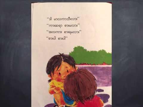 Burmese reading