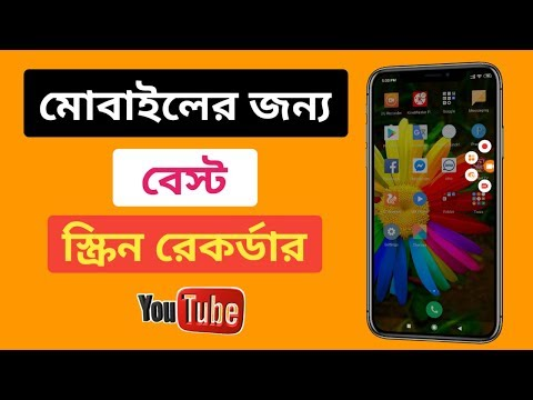 How to best screen recorder Android mobile Bangla tutorial