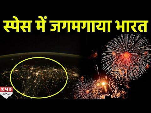 Paolo Nespoli ने Space से भेजी India की Diwali की Pics, जगमगाता नज़र आया India