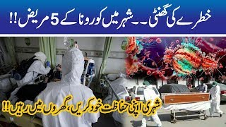Lahore Confirms 5 More Coronavirus Cases In Mayu Hospital