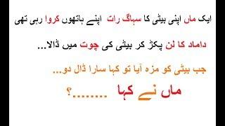 داماد کا لن پکڑ کر بیٹی کی چوت میں ڈالا new Best urdu funny jokes