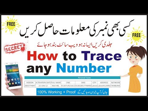 How to Check any Pakistani Phone Number Details Free Urdu/Hindi