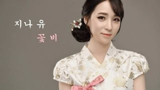 Download 신인트로트가수 지나유(Jina U) - 꽃비 Video