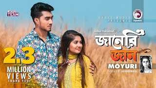 Janeri Jan | জানেরি জান | Ankur Mahamud Feat Moyuri | Bangla New Song 2018 | Official Video
