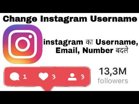 How to change instagram username, bio, phone number, email ID In Hindi me || instagram followers