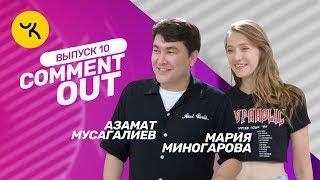 Comment Out #10 / Азамат Мусагалиев х Мария Миногарова