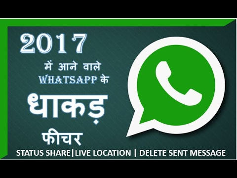 WhatsApp upcoming features in 2017 in hindi | Live location | Status Sharing | Delete sent message |