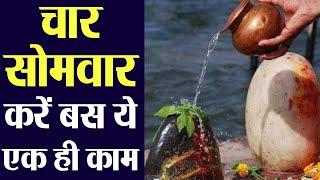 Sawan Month : Lord Shiva की पूजा में चार सोमवार जरूर करें ये काम, WATCH VIDEO | Boldsky