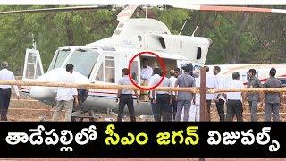 AP CM YS Jagan Helicopter Visuals At Tadepalli | Manastars - PakVim